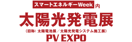 2020年日本大阪国际智能能源周(World Smart Energy Week Osaka)